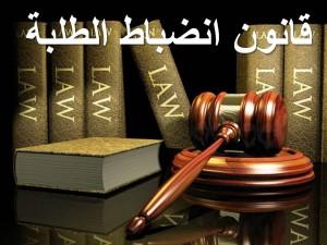 قانون الطلبة