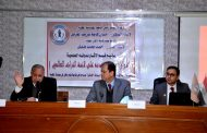"""كلية الآثار تقيم ندوة علمية عن """"الأهوار ومدن العراق القديمة على لائحة الثراث العالمي الثقافي"""