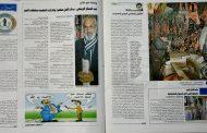 جريدة صباح الديوانية تنشر خبرين عن كلية الآثار
