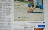 جريدة صباح الديوانية تنشر خبر عن كلية الآثار