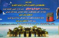 حفل توقيع كتاب (ملحمة جلجامش) لعالم الآثار العراقي الدكتور نائل حنون