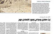 جريدة صباح الديوانية تلتقي عميد كلية الآثار للحديث عن الآثار في الديوانية