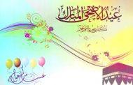 تهنئة عمادة كلية الآثار بمناسبة عيد الأضحى المبارك