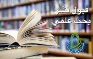 اعلام كلية الأثار يهني السيد عميد الكلية المحترم