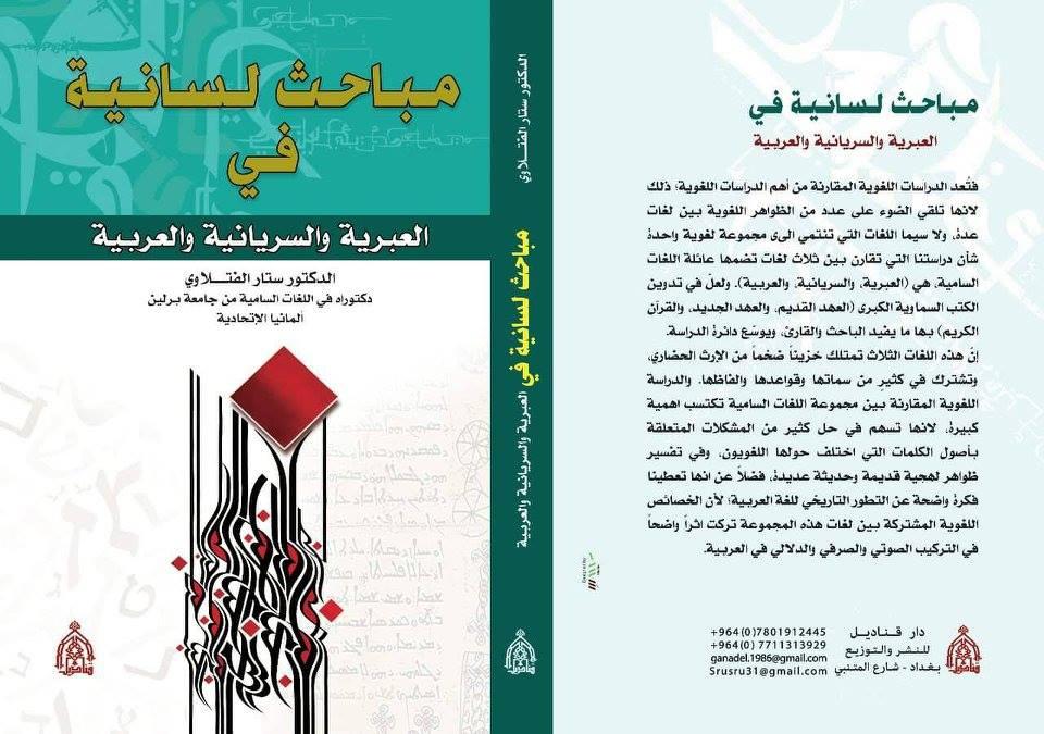 """اصدارات حديثة ….تدريسي من كلية الأثار ينشر كتاب بعنوان """" مباحث لسانية في العبرية والسريانية والعربية"""