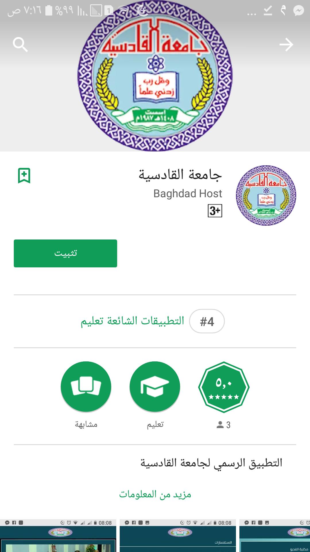 لتحميل برنامج جامعة القادسية على موبايلك