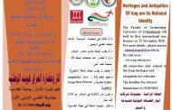 المؤتمر الدولي الأول لكلية الأثار (اثار وحضارة العراق هويته الوطنية)
