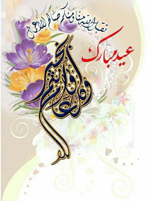 تهنئة عمادة كلية الأثار بمناسبة عيد الأضحى المبارك