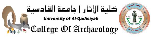كلية الاثار جامعة القادسية