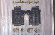 كلية الاثار جامعة القادسية تعقد ندوة علمية حول ادراج اثار بابل في لائحة التراث العالمي