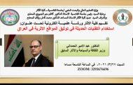 شهادات الحضور والمشاركة في الورشة العلمية الالكترونية التقنيات الحديثة في توثيق المواقع الاثرية في العراق