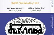 السريانية دراسة في لهجاتها وتنوع الفاظها