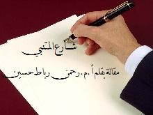 مقالة بقلم الاستاذ المساعد رحمن رباط حسين