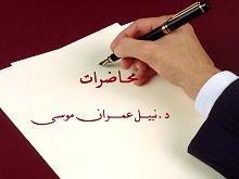 محاضرات د.نبيل عمران موسى / قسم علم الاجتماع