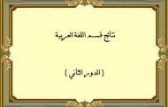 اعلان نتائج الدور الثاني لقسم اللغة العربية