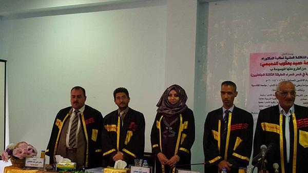 مناقشة طالبة الدكتوراه فاطمة حميد يعكوب