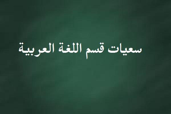 عاجل // سعيات قسم اللغة العربية