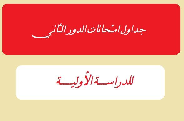 عاجل // اعلان الجداول الامتحانية للدور الثاني للدراسة الاولية