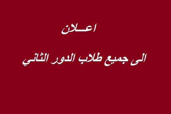 اعلان..عطلة عيد الغدير..