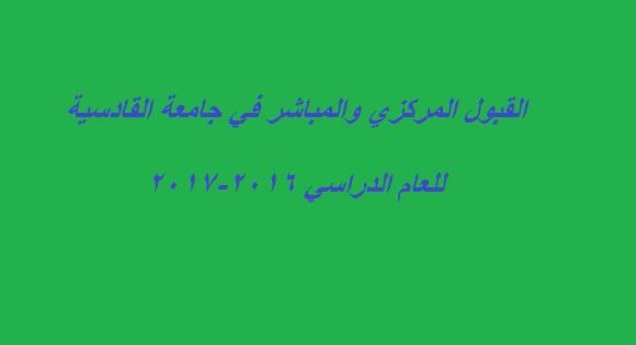 القبول المركزي والمباشر الخاص بجامعة القادسية