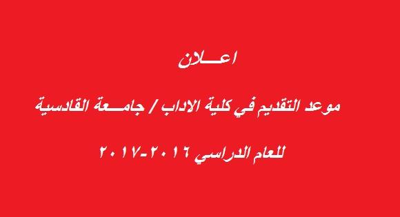 اعلان ..موعد التسجيل في كلية الاداب جامعة القادسية