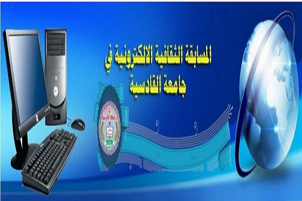مسابقة ثقافية الكترونية لجميع التدريسيين والطلبة في الجامعة