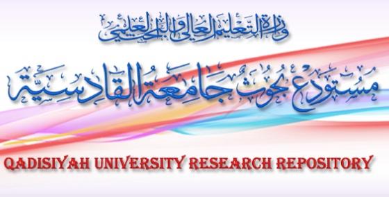 مستودع البيانات البحثية لجامعة القادسية (http://qu.edu.iq/repository/)