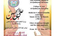 المحاور الخاصة بالمؤتمر السنوي العلمي الرابع (الامام علي بن الحسين (ع) )