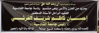 كلية الاداب تنعى الفقيد الراحل الاستاذ الدكتور احسان القرشي