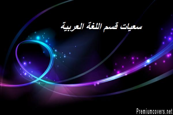 سعيات قسم اللغة العربية 2017