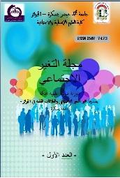 نشر بحث للدكتور نبيل عمران موسى الخالدي في مجلة علمية جزائرية