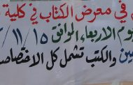 كلية الاداب تقيم معرضاً للكتاب الشامل بالتعاون مع دار ألكتبي بغداد