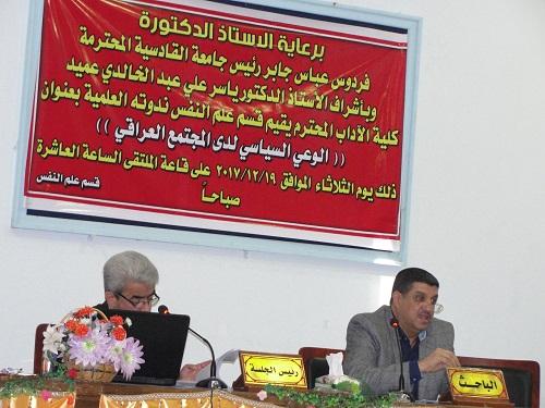كلية الاداب تقيم ندوة عن (الوعي السياسي لدى المجتمع العراقي   )