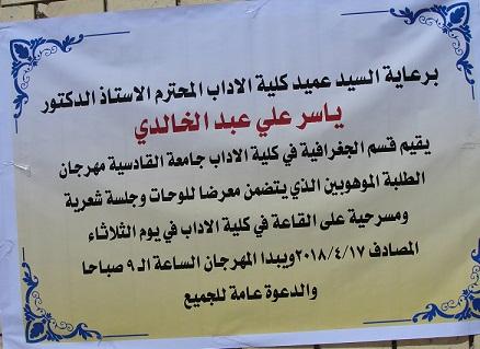 كلية الآداب بجامعة القادسية تقيم مهرجان الطلبة الموهوبين