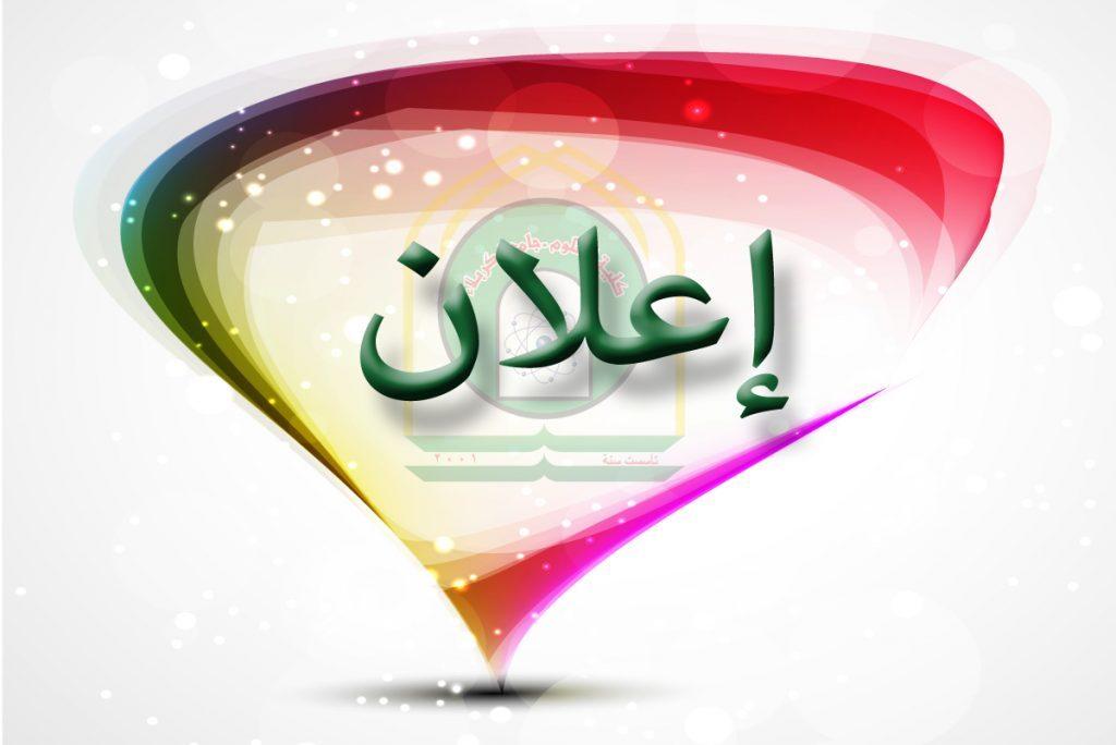 اعلان..الى طلاب قسم اللغة العربية