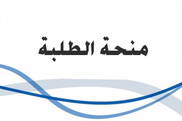 اعلان..منحة الطلبة للعام الدراسي 2017-2018