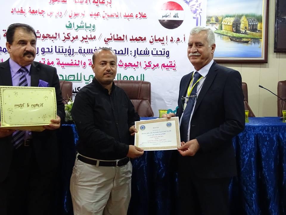 كلية الآداب بجامعة القادسية تشارك في المؤتمر السنوي الذي أقامته جامعة بغداد / مركز البحوث التربوية والنفسية