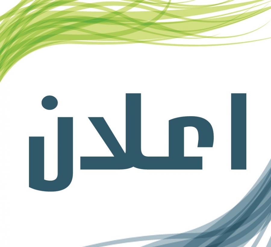 اعلان ..ندوة قسم اللغة العربية الاولى للعام 2018-2019