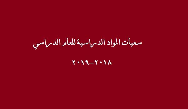 عاجل// سعيات المواد الدراسية للعام الدراسي 2018-2019