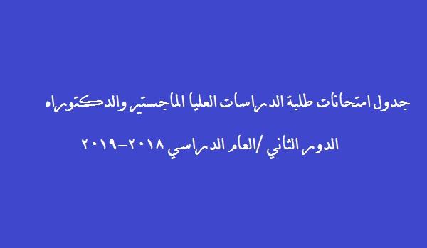 اعلان / جداول امتحانات الدراسات العليا الدور الثاني 2018-2019
