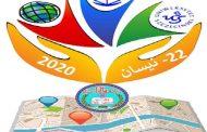 المؤتمر الدولي الثاني لقسم الجغرافية بعنوان  (تطبيقات نظم المعلومات الجغرافية GIS في البحوث المكانية)