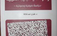 """تدريسية في كلية الآداب بجامعة القادسية تصدر كتابا حول """" مراعاة الغرض وأثره في البنية العربية"""""""