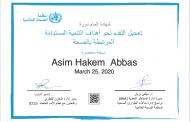 مشاركة السيد عميد كلية الاداب بدورة الصحة العالمية