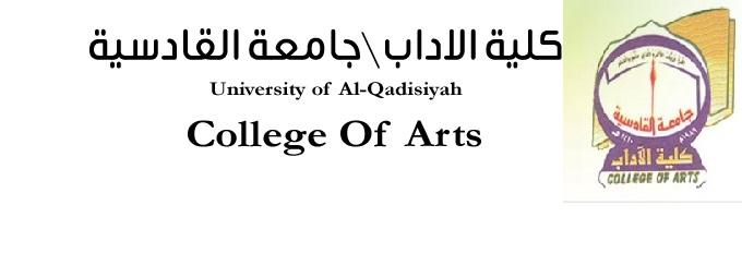 كلية الآداب جامعة القادسية
