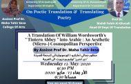 كلية الآداب بجامعة القادسية تقيم ورشة عمل الكترونية عن الترجمة الشعرية وترجمة الشعر