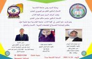 كلية الآداب تقيم ندوة افتراضية عن مظاهر الهشاشة النفسية في المجتمعات العربية