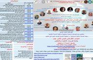 نقابة اطباء العراق وبالتعاون مع جامعة القادسية تعقد مؤتمرها الدولي الافتراضي حول الاحتواء والتعايش لجائحة كورونا