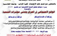 ندوة علمية. الواقع الاجتماعي في العراق وتدني مؤشرات التنمية