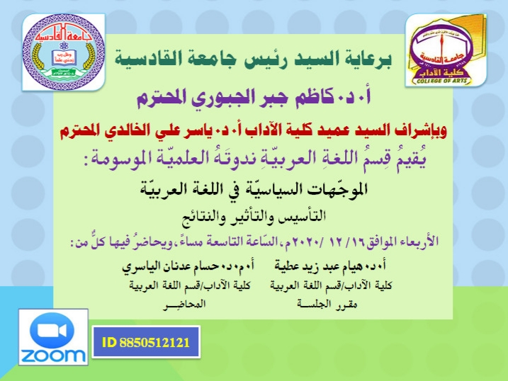 بمناسبة اليوم العالمي للغة العربية كلية الآداب في جامعة القادسية تقيم ندوة علمية حول الموجهات السياسية في اللغة العربية