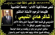 وفاة الاستاذ الدكتور شاكر هادي التميمي